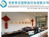 景宏国际旅行社有限公司