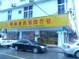 苍南县风情旅行社有限公司