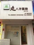 苍南县走八方国际旅游有限公司