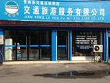 苍南县交通运输集团国际旅游服务有限公司