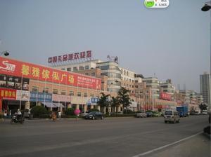 龙港中国礼品城
