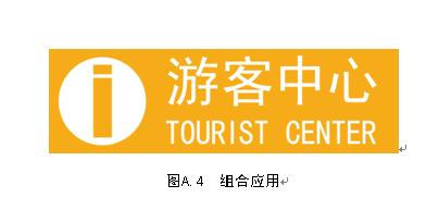 旅游景区游客中心设置与服务规范
